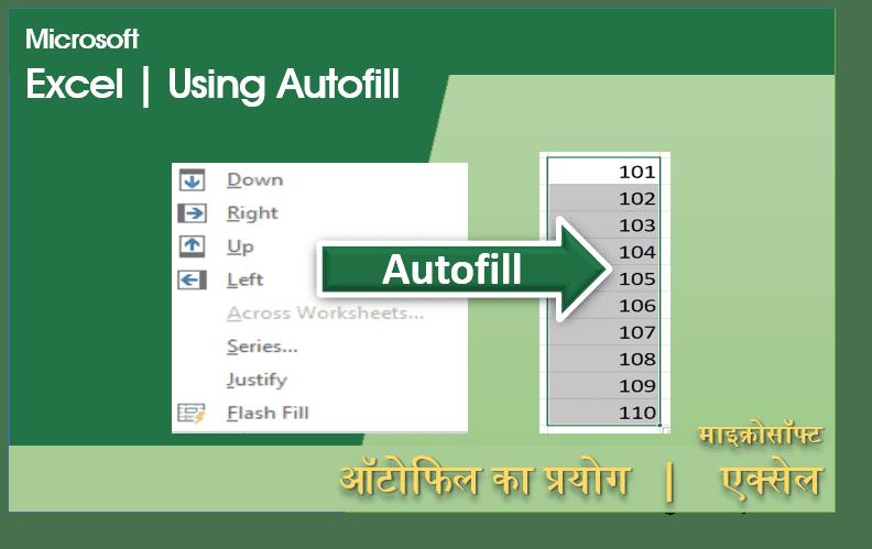 Excel Autofill
