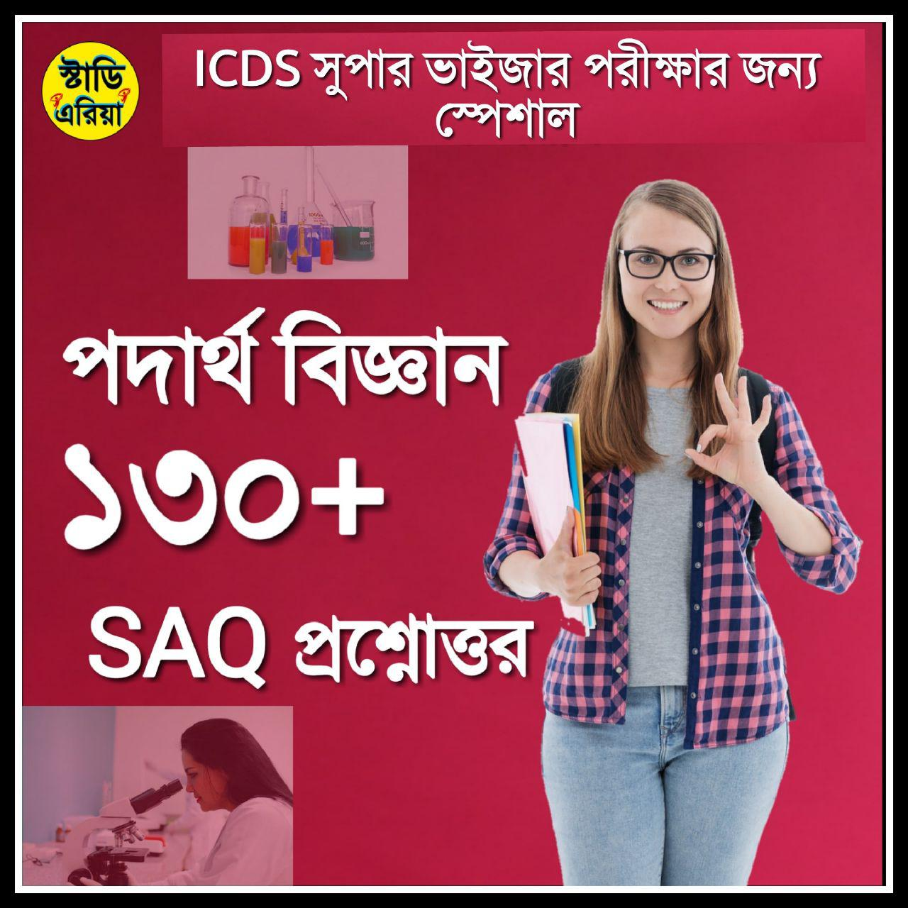 130 + Physics  SAQ Question & Answers  In Bengali PDF  For Competitive Examination