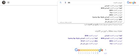 عمليات البحث المقترحة من Google لهذه الكلمة المفتاحة