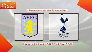 مشاهدة مباراة توتنهام ضد استون فيلا 19-05-2021 في الدوري الانجليزي