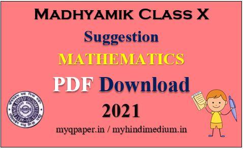 Madhyamik Mathematics Suggestion 2021