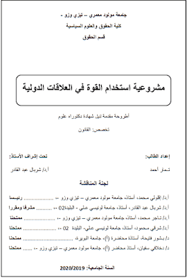 أطروحة دكتوراه: مشروعية استخدام القوة في العلاقات الدولية PDF