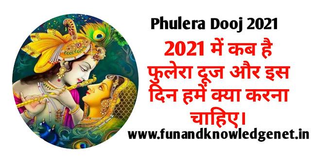 2021 mein Phulera Dooj Kab Hai