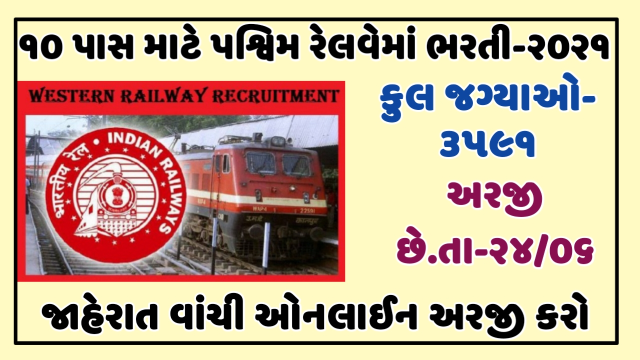 RRC Western Railway Mumbai Has Announced 3591 Slots For Apprentice In Various Division Post 2021