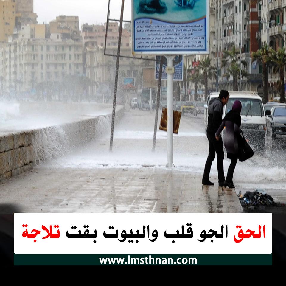 الارصاد الجوية تحذير من الطقس الايام القادمة امطار وعواصف رملية تضرب البلاد