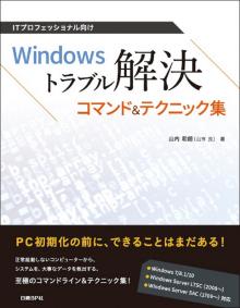 https://www.nikkeibp.co.jp/atclpubmkt/book/18/P53810/