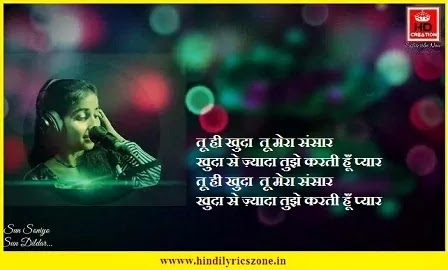 Khuda Ki Inayat Hai Lyrics in Hindi | Sun Soniye Sun Dildar | ReNuka Panwar