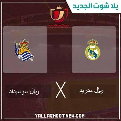 مشاهدة مباراة ريال مدريد وريال سوسيداد بث مباشر اليوم 06-02-2020 فى كأس ملك اسبانيا