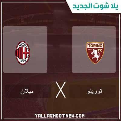 مشاهدة مباراة ميلان وتورينو بث مباشر اليوم 17-02-2020 في الدوري الإيطالي