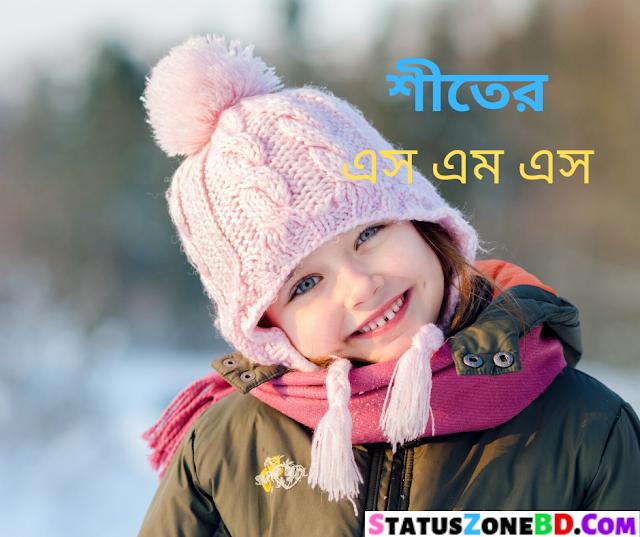 শীতের এসএমএস - Winter SMS Bangla - Shiter SMS - Borshar SMS