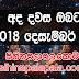 Ada dawase lagna palapala 2018-12-06 | ලග්න පලාපල