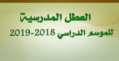 العطل المدرسية للموسم الدراسي 2018-2019 New+Image.jpg