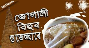 Bhogali magh bihu greetings wishes picture