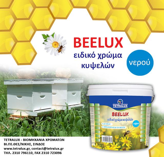 BEELUX – Ειδικό χρώμα κυψελών