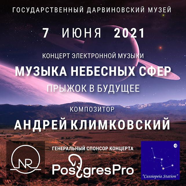 7 июня 2021 концерт «Музыка Небесных Сфер. Прыжок в будущее». Композитор Андрей Климковский