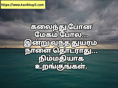 good night photos in tamil, good night messages in tamil, iravu vanakkam images