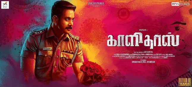 Tamil movie Kaalidas 2019 wiki, full star cast, Release date, Actor, actress, Song name, photo, poster, trailer, wallpaper