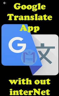 Google translate APP with out interNet -The world is closer than ever with over 100 languages   • Translate between 103 languages by typing • Tap to Translate: Copy text in any app and your translation pops up • Offline: translate 59 languages when you have no Internet • Instant camera translation: use your camera to translate text instantly in 38 languages • Camera Mode: Take pictures of text for higher-quality translations in 37 languages • Conversation Mode: Two-way instant speech translation in 32 languages • Handwriting: Draw characters instead of using the keyboard in 93 languages • Phrasebook: Star and save translations for future reference in any language Google Translate may ask for permission to access the following features: • Microphone for speech translation • Camera for translating text via the camera • SMS for translating text messages • External storage for downloading offline translation data • Accounts and credentials for signing-in and syncing across devices ✍ Google translate APP 👉 మీరు తెలుగు నుండి ఇంగ్లీష్ కు, ఇంగ్లీష్ నుండి తెలుగుకు అనువదించడంలో ఇబ్బంది పడుతున్నారా...? 👉 ఏదేని యాప్ నుంచి టెక్స్ట్ ను కాపీ చేసి ఈ app లో పేస్ట్ చేయటం ద్వారా మనకు కావాల్సిన భాష లోకి మార్చుకోవచ్చు.  👉 అలాగే 59 భాషలను ఇంటర్నెట్ లేకుండానే ట్రాన్స్లేట్ చేసుకోవచ్చు.  👉 స్పీచ్ ను మార్చడానికి కూడా ఉపయోగపడుతుంది.  👉 అలాగే అక్షరాలను రాయటం ద్వారా కూడా ఇది ట్రాన్స్లేట్ చేయగలదు.