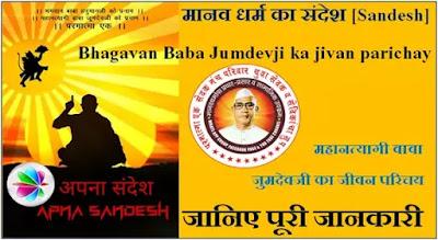 Bhagavan Baba Jumdevji ka jivan parichay - Manav Dharm ka Sandesh. Parmatma Ek