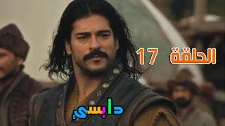 نزلت مسلسل قيامة عثمان الحلقة 17