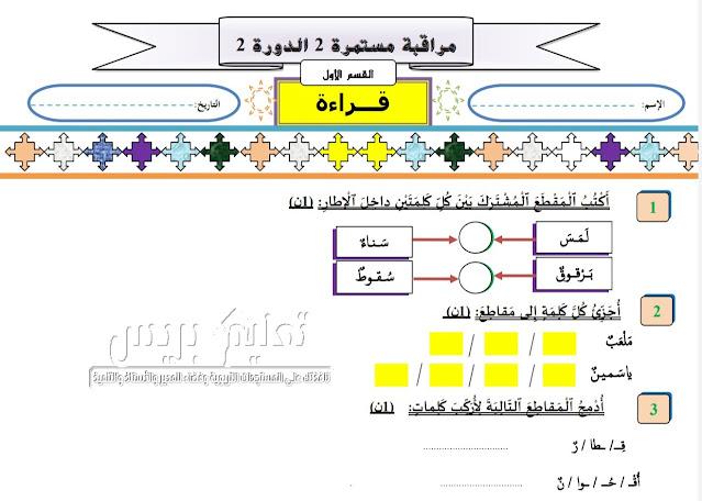 جميع فروض المرحلة الرابعة المستوى الأول وفق آخر المستجدات