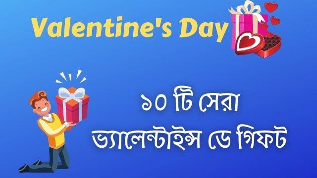 কম দামের মধ্যে সেরা ১০ টি সেরা ভ্যালেন্টাইন্স ডে গিফট (Valentines Day Gift Ideas In Bengali)