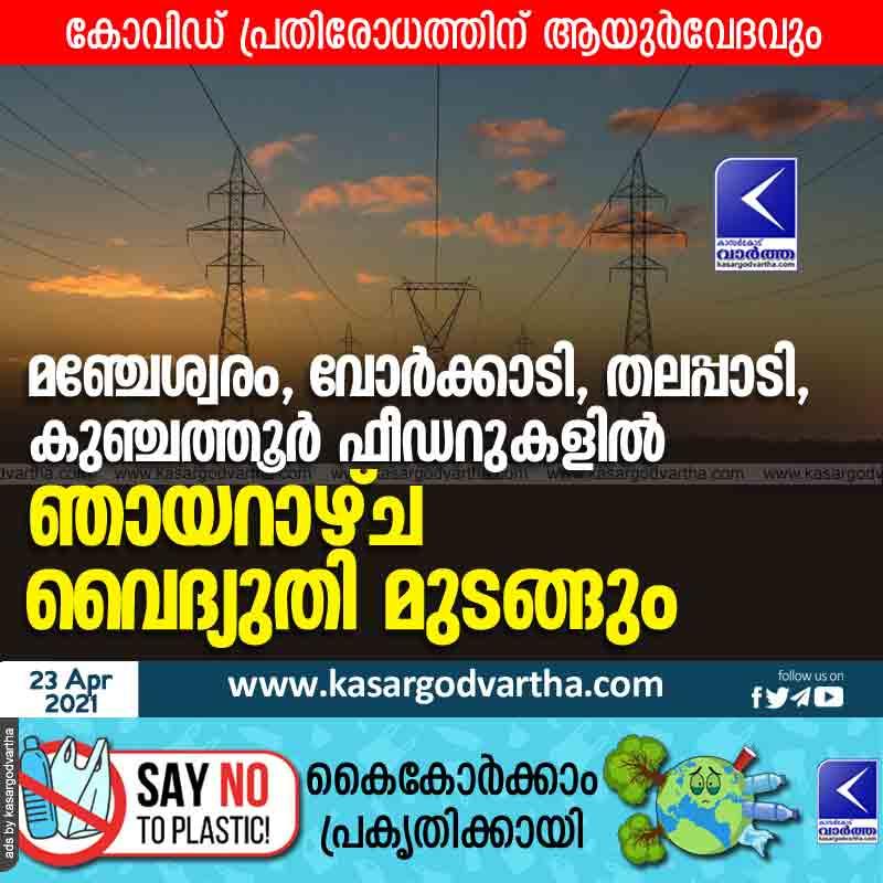 Power outage on Sunday at Manjeswaram, Vorkadi, Thalappadi and Kunchattur feeders