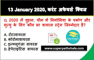 Daily Current Affairs Quiz in Hindi 13 January 2020