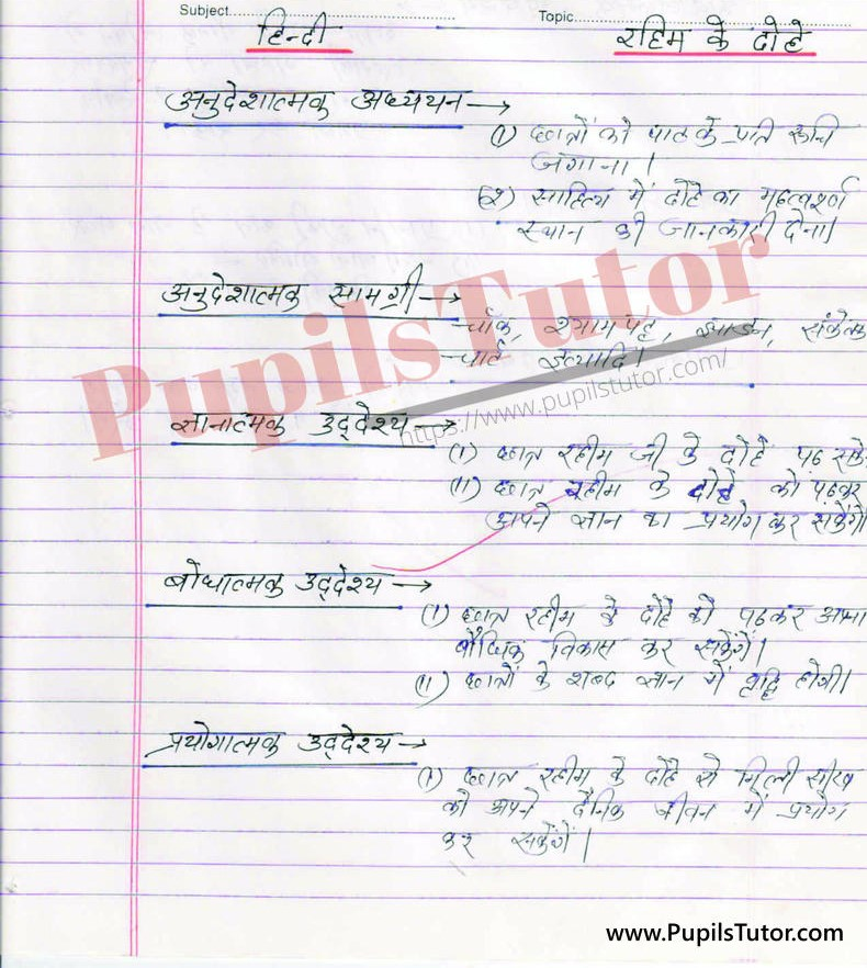 Hindi Kavi Rahim Lesson Plan in Hindi for B.Ed First Year - Second Year - DE.LE.D - DED - M.Ed - NIOS - BTC - BSTC - CBSE - NCERT Download PDF for FREE