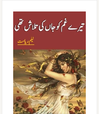 Tere Gham Ko Jaan Ki Talash Thi Novel Pdf download,urdu novel Tere Gham Ko Jaan Ki Talash Thi ,Neelam Riyasat tere gham