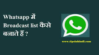 how to create whatsapp broadcast list in hindi