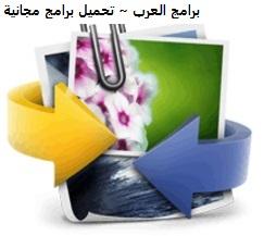 تنزيل برنامج تحويل الصور الى جميع الصيغ AVS Image Converter