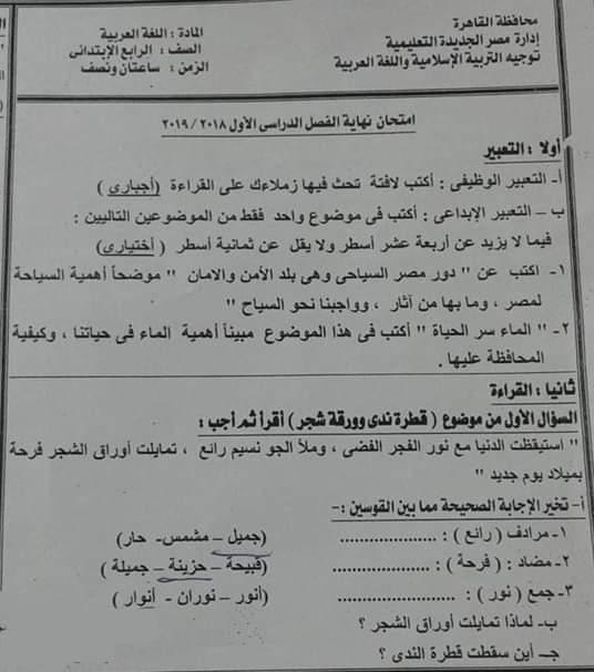 امتحان لغة عربية للصف الرابع الابتدائي ترم أول 2019ادارة مصر الجديدة التعليمية