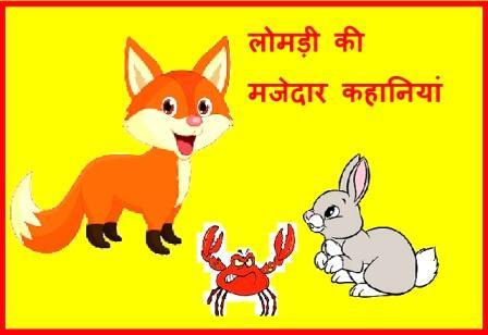 लोमड़ी की मजेदार कहानियां | बच्चों की कहानियां | हिंदी कहानियां