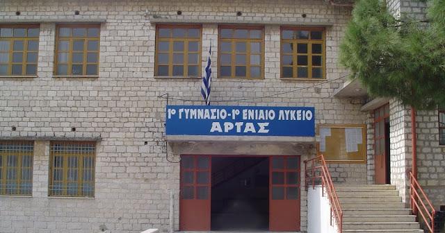 Για δεύτερη μέρα, κλειστά και αύριο τα σχολεία Ροδαυγής, Κορφοβουνίου και το… 1ο Γυμνάσιο – 1ο Λύκειο Άρτας!