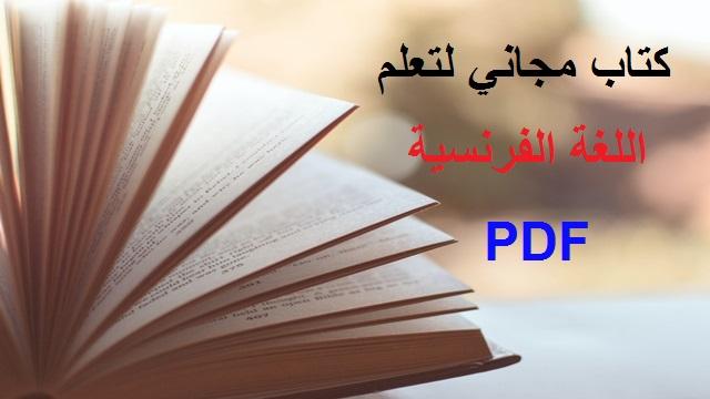 كتاب مجاني لتعلم اللغة الفرنسية بسهولة pdf