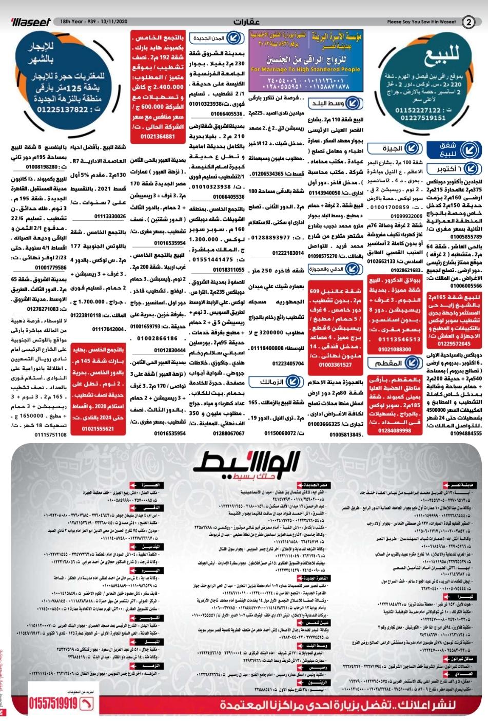 وظائف الوسيط و اعلانات مصر الجمعه 13 نوفمبر 2020