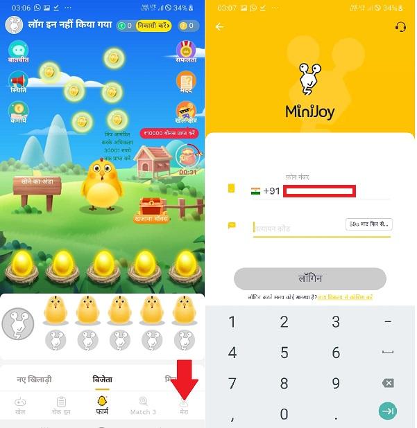 Mini joy lite App