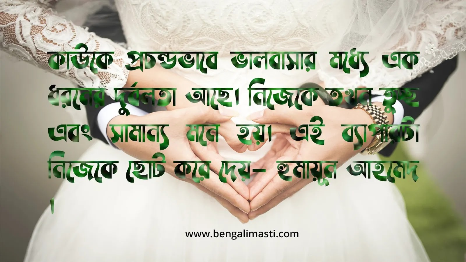 bengali sad quotes lyrics