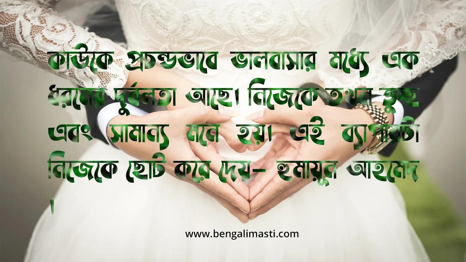bengali sad quotes lyrics