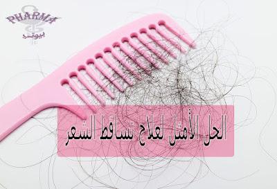تعرفي على اسباب سقوط الشعر مع افضل طريقة لعلاج التساقط