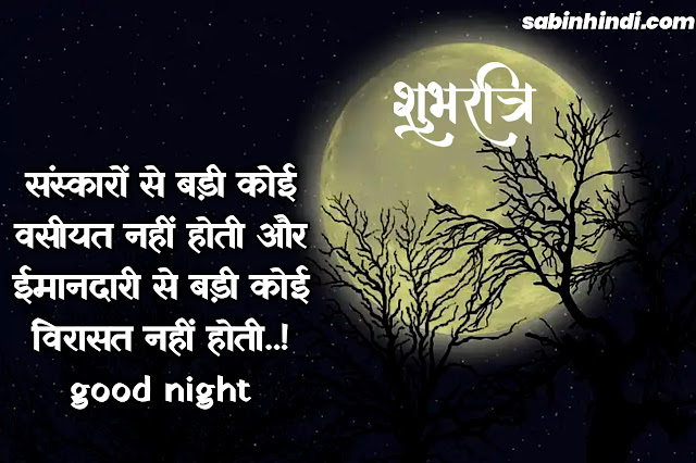 Good-night-quotes-in-hindi-images