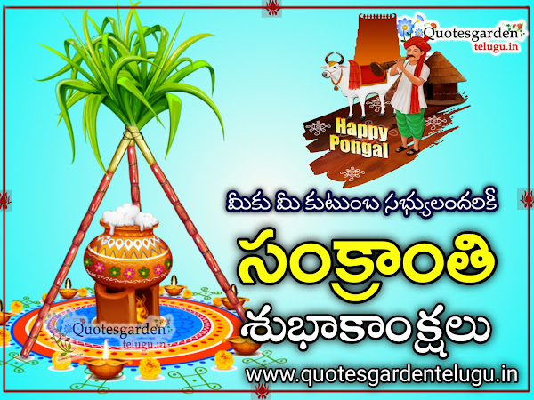 happy Sankranti Telugu wishes