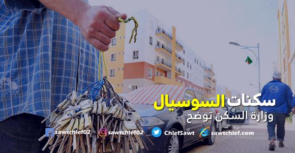 """هذه هي توضيحات وزارة السكن بخصوص سكنات """"السوسيال"""""""