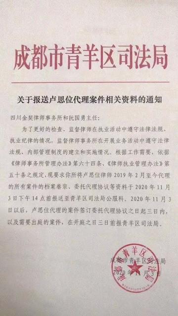 四川省知名人权律师卢思位又遭成都市羊青去司法局审查
