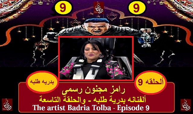 رامز مجنون رسمى - شاهد الحلقه ألتاسعة مع بدرية طلبه
