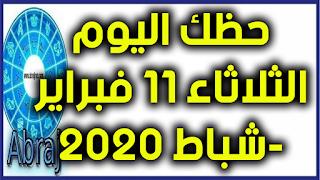 حظك اليوم الثلاثاء 11 فبراير-شباط 2020