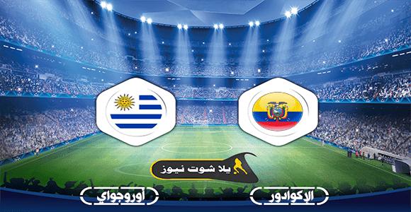 بث مباشر مباراة الإكوادور وأوروجواي -يلا شوت الجديد 13-10-2020 في تصفيات كأس العالم
