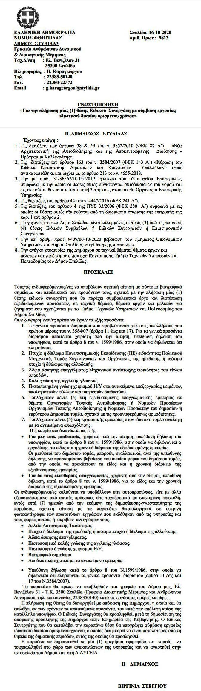 Δήμος Στυλίδας: Πλήρωση μίας (1) θέσης Ειδικού Συνεργάτη