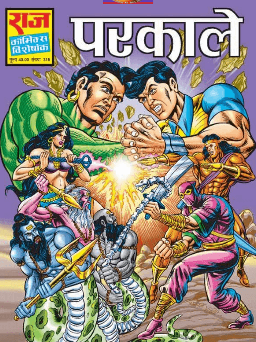 परकाले : नागराज कॉमिक्स पीडीऍफ़ पुस्तक | Parkale : Nagraj Comics In Hindi PDF Free Download